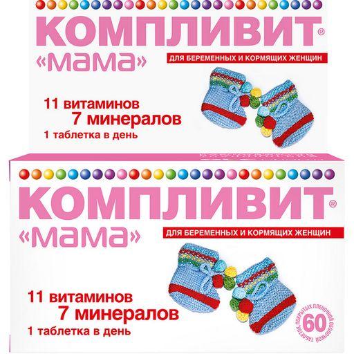 Компливит Мама для беременных и кормящих, таблетки, покрытые пленочной оболочкой, витамины + минералы, 60шт.