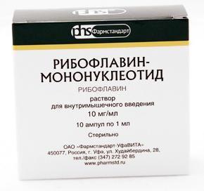 Рибофлавин-мононуклеотид, 10 мг/мл, раствор для внутримышечного введения, 1 мл, 10шт.