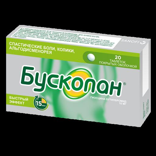 Бускопан, 10 мг, таблетки, покрытые оболочкой, 20шт.