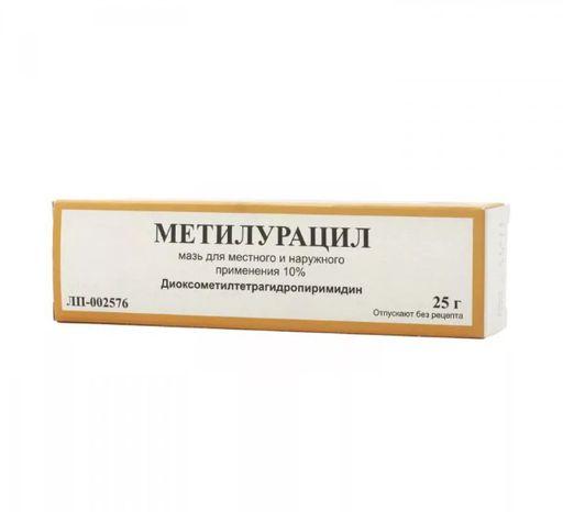 Метилурацил (мазь), 10%, мазь для местного и наружного применения, 25 г, 1шт.