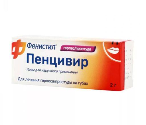Фенистил Пенцивир, 1%, крем для наружного применения, 2 г, 1шт.