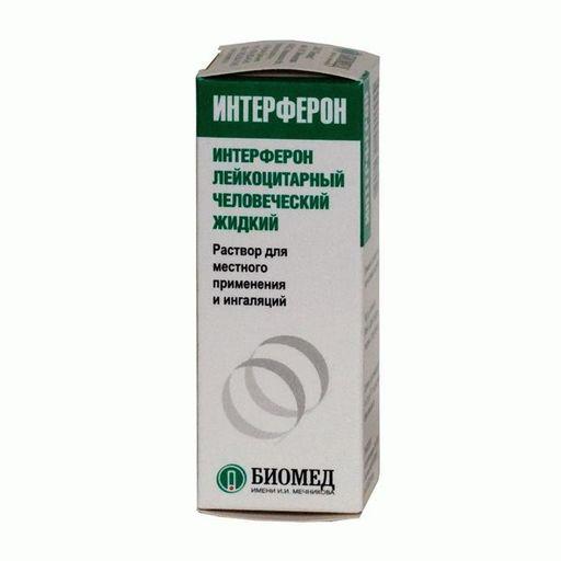 Интерферон лейкоцитарный человеческий жидкий, 1000 МЕ/мл, раствор для местного применения и ингаляций, 5 мл, 1шт.