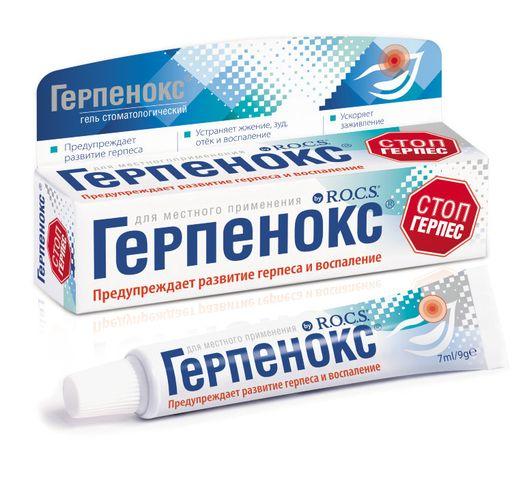 ROCS Гель стоматологический Герпенокс, гель для местного и наружного применения, 9 г, 1шт.