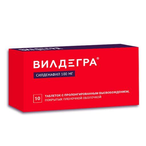 Вилдегра, 100 мг, таблетки пролонгированного действия, покрытые пленочной оболочкой, 10шт.