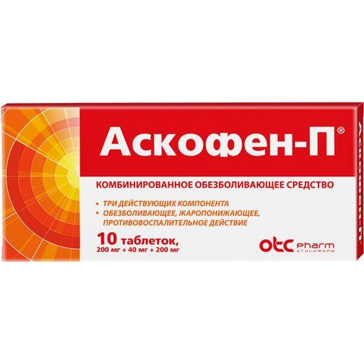 Аскофен-П, таблетки, обезболивающее, 10шт.