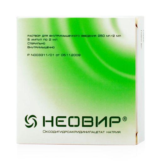 Неовир, 125 мг/мл, раствор для внутримышечного введения, 2 мл, 5шт.
