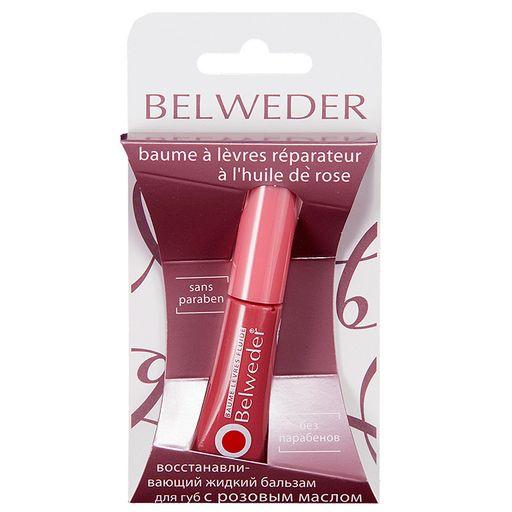 Belweder Бальзам для губ с розовым маслом, бальзам для губ, жидкий, 7 мл, 1шт.