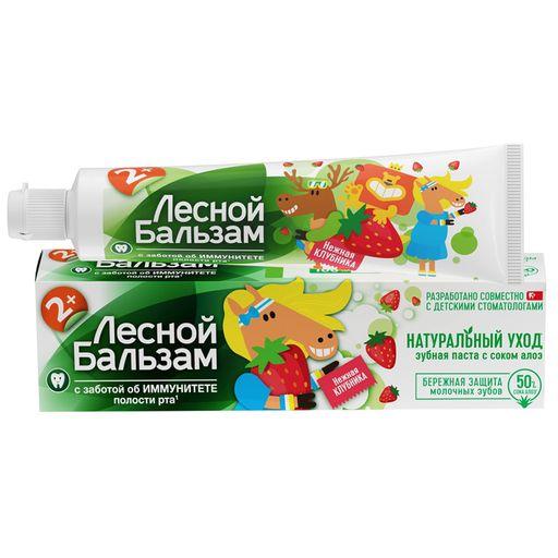 Лесной бальзам Зубная паста Детская с 2 лет, без фтора, паста зубная, со вкусом клубники, 50 мл, 1шт.