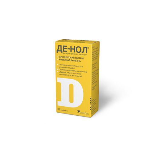 Де-Нол, 120 мг, таблетки, покрытые пленочной оболочкой, 32шт.