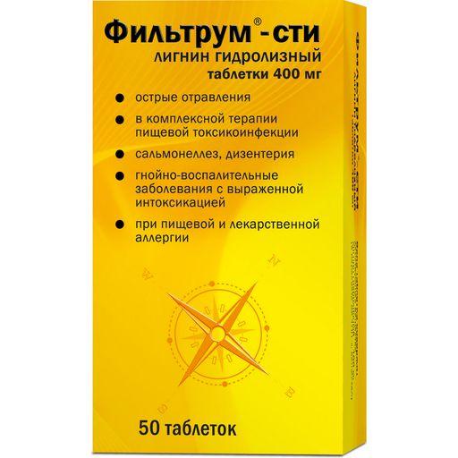 Фильтрум-СТИ, 400 мг, таблетки, От отравлений, 50шт.