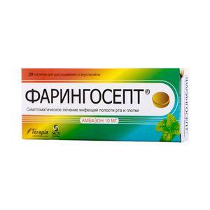 Фарингосепт, 10 мг, таблетки для рассасывания, мятный вкус, 20шт.