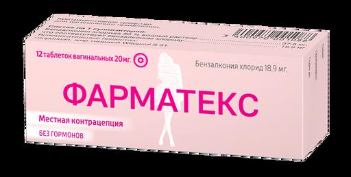 Фарматекс, 20 мг, таблетки вагинальные, 12шт.