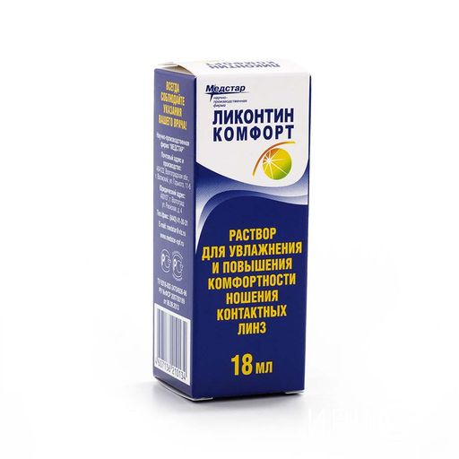 Ликонтин Комфорт Раствор для очистки контактных линз, раствор для обработки и хранения контактных линз, 18 мл, 1шт.