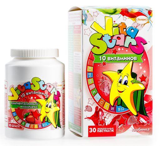 VitaStars мультивитаминный комплекс, 3 г, пастилки жевательные, со вкусом клубники, 30шт.