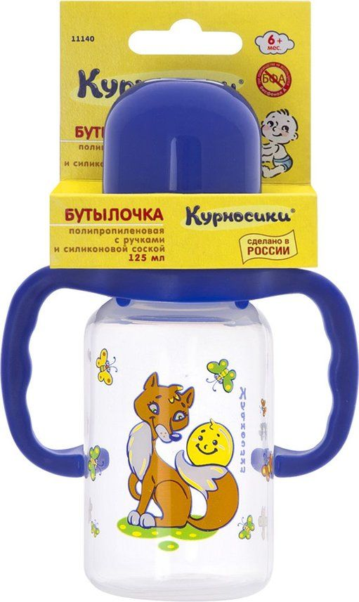 Курносики бутылочка Колобок с ручками и силиконовой соской 6 мес+, 125 мл, арт. 11140, с силиконовой соской, 1шт.