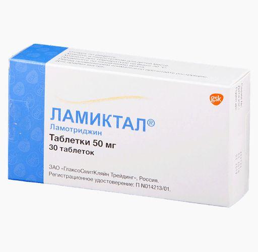 Ламиктал, 50 мг, таблетки, 30шт.