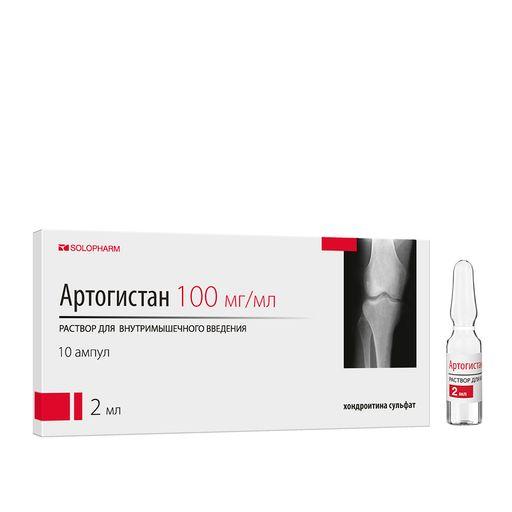 Артогистан, 100 мг/мл, раствор для внутримышечного введения, 2 мл, 10шт.