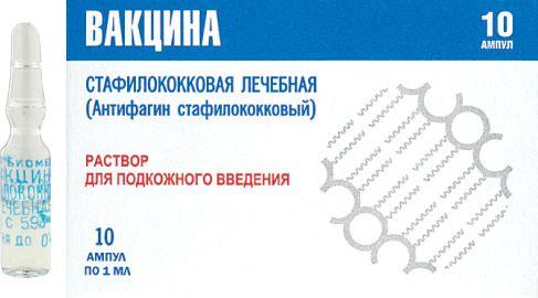 Вакцина стафилококковая лечебная жидкая (Антифагин стафилококковый), раствор для подкожного введения, 1 мл, 10шт.