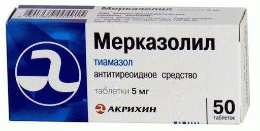 Мерказолил, 5 мг, таблетки, 50шт.