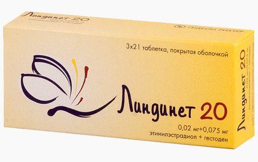 Линдинет 20, 20 мкг+75 мкг, таблетки, покрытые оболочкой, 63шт.