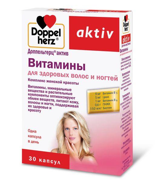 Доппельгерц актив Витамины для здоровых волос и ногтей, капсулы, 30шт.