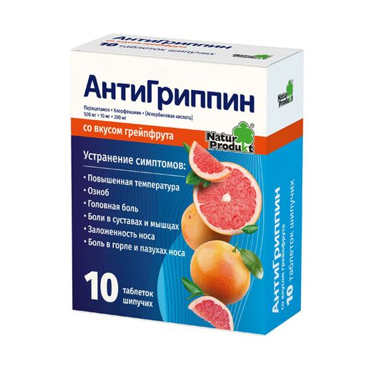 Антигриппин, 500 мг+10 мг+200 мг, таблетки шипучие, со вкусом или ароматом грейпфрута, 10шт.