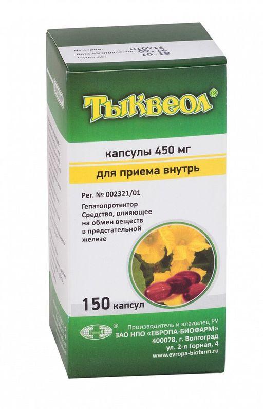 Тыквеол, 450 мг, капсулы, 150шт.