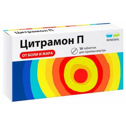 Цитрамон П, таблетки, 10шт.