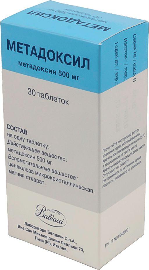 Метадоксил, 500 мг, таблетки, 30шт.