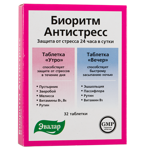 Биоритм Антистресс 24 день/ночь, таблетки, покрытые оболочкой, в комплекте, 32шт.