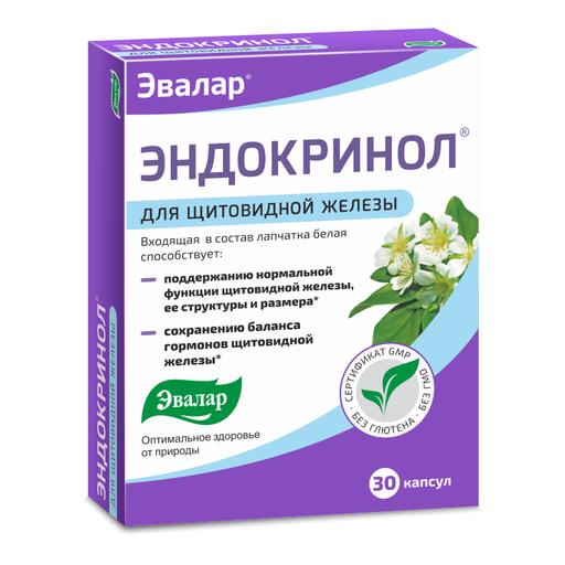 Эндокринол, 275 мг, капсулы, 30шт.