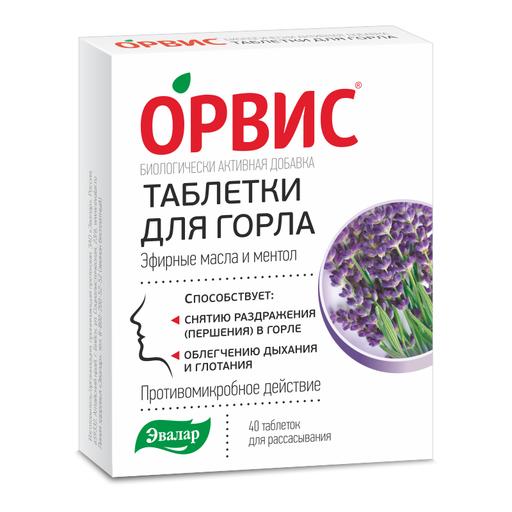 Орвис таблетки для горла, таблетки для рассасывания, 40шт.