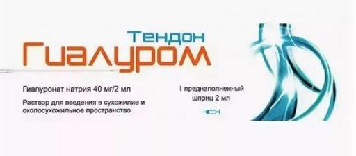 Гиалуром Тендон, 40 мг/2 мл, раствор для введения в сухожилие, 2 мл, 1шт.
