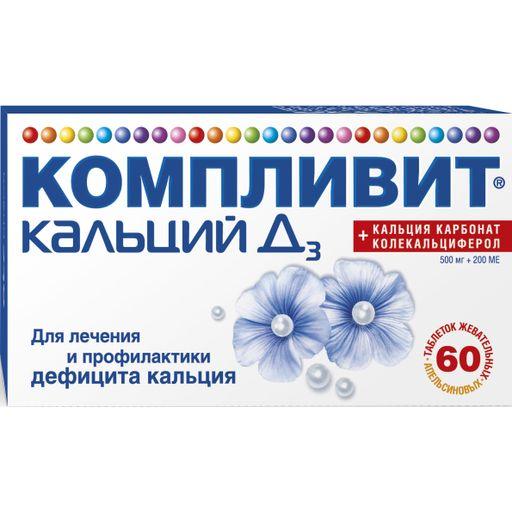 Компливит кальций Д3 (апельсин), 500мг+200МЕ, таблетки жевательные, кальций + витамин Д3, 60шт.