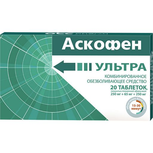 Аскофен Ультра, таблетки, покрытые пленочной оболочкой, обезболивающее, 20шт.