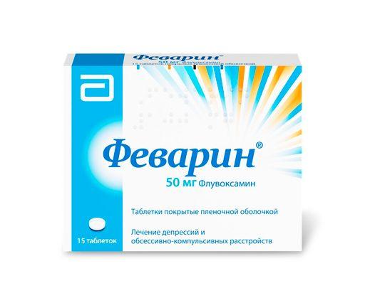 Феварин, 50 мг, таблетки, покрытые оболочкой, 15шт.
