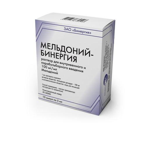 Мельдоний-Бинергия, 100 мг/мл, раствор для внутривенного и парабульбарного введения, 5 мл, 10шт.