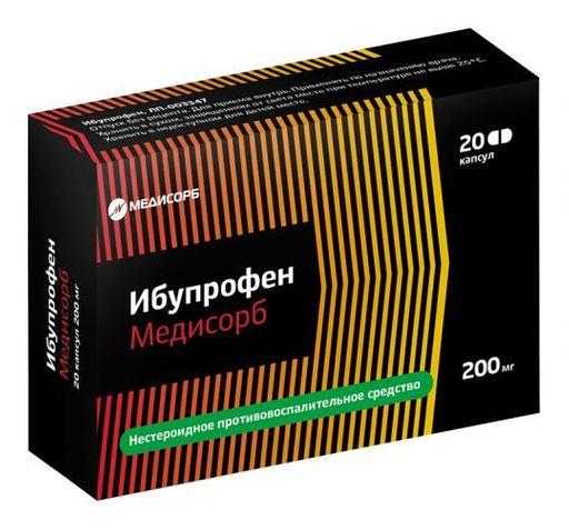 Ибупрофен, 200 мг, капсулы, 20шт.