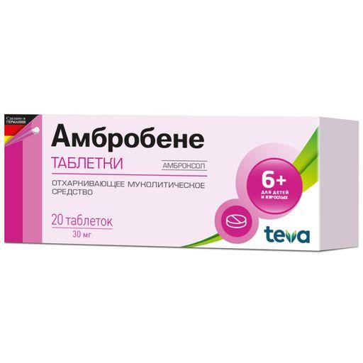 Амбробене, 30 мг, таблетки, 20шт.