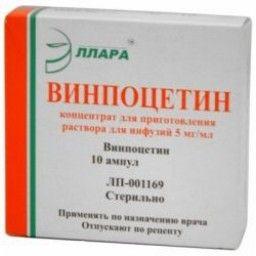 Винпоцетин, 5 мг/мл, концентрат для приготовления раствора для инфузий, 5 мл, 10шт.