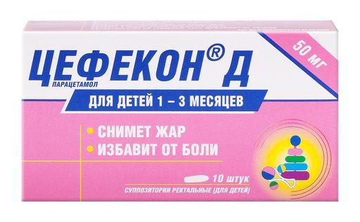 Цефекон Д, 50 мг, суппозитории ректальные для детей, 10шт.