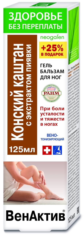 Венактив Конский каштан с экстрактом пиявки, бальзам для тела, 125 мл, 1шт.