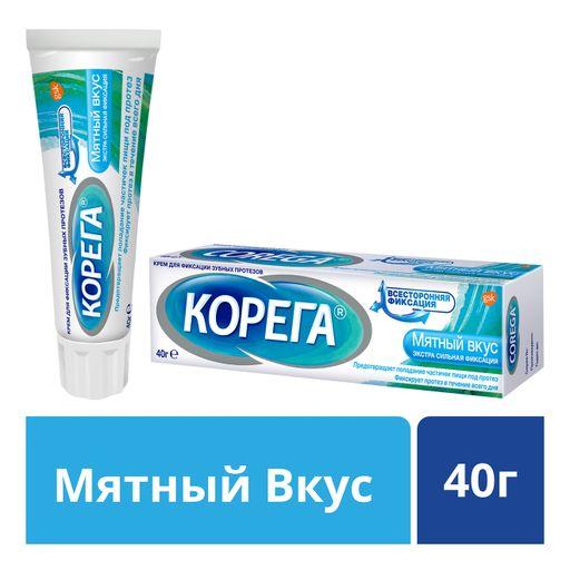 Корега Крем для фиксации зубных протезов, крем для фиксации зубных протезов, Экстра сильный мятный, 40 мл, 1шт.