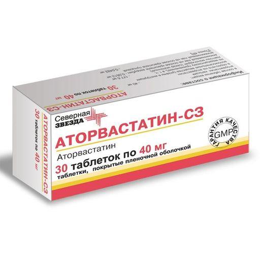 Аторвастатин-СЗ, 40 мг, таблетки, покрытые пленочной оболочкой, 30шт.