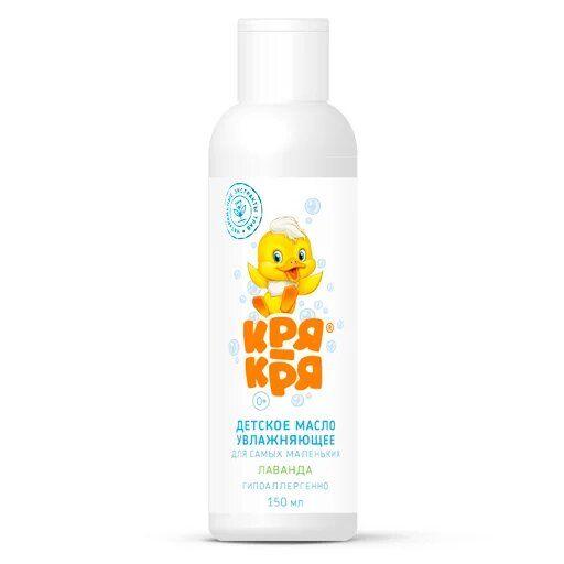 Кря-Кря детское масло увлажняющее для самых маленьких, лаванда, масло для детей, 150 мл, 1шт.
