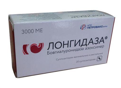 Лонгидаза, 3000 МЕ, суппозитории вагинальные и ректальные, 20шт.