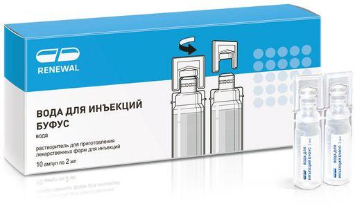 Вода для инъекций буфус, растворитель для приготовления лекарственных форм для инъекций, 2 мл, 10шт.
