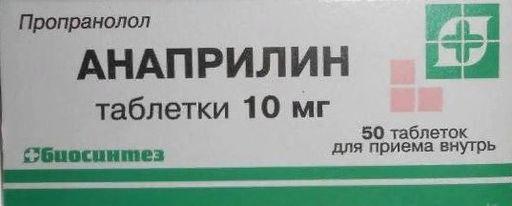 Анаприлин, 10 мг, таблетки, 50шт.