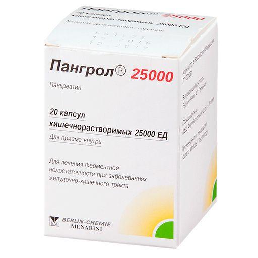 Пангрол 25000, 25000 ЕД, капсулы кишечнорастворимые, 20шт.