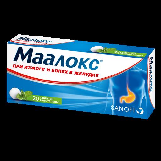 Маалокс, таблетки жевательные, 20шт.